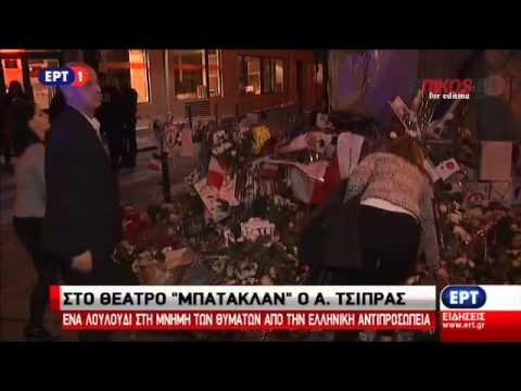 Video - Το Μπατακλάν επισκέφθηκε ο Πρωθυπουργός- Άφησε ένα λευκό τριαντάφυλλο