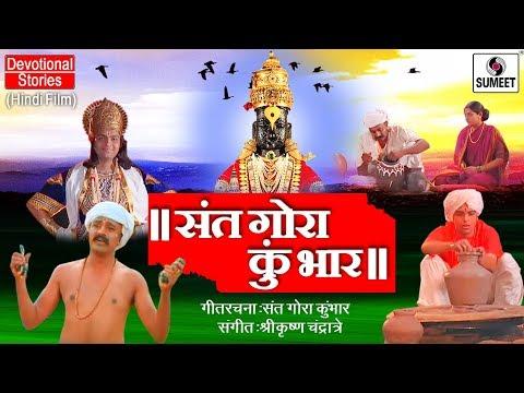 Video Saint Gora Kumbhar Full Movie - Bhakti Movie   New Hindi Devotional Movie   Indian Movie download in MP3, 3GP, MP4, WEBM, AVI, FLV January 2017