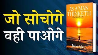 As a Man Thinketh Summary Hindi (Complete)
