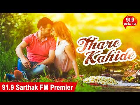 Video Bhala  Mate Paau ki Naa | Thare Kahide- A LOVELY SONG By Nibedita | Exclusive on 91.9 FM download in MP3, 3GP, MP4, WEBM, AVI, FLV January 2017