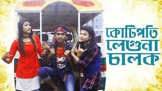 Prank King Entertainment কোটিপতি লেগুনা চালক Bangla New Funny Video 2017