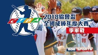 Live 季軍賽:: 台中台壽保vs崇越準鷹::2018協會盃全國成棒年度大賽 網路直播