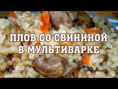 Рецепт плова из свинины в мультиварке с фото пошагово