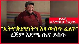 """""""ኢትዮጵያዊነትን እዛ ውስጥ ፈልጉ"""" (አለማዬሁ ገላጋይ) Alemayehu Gelagay  Ethiopia"""