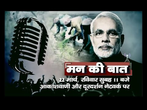 Mann ki Baat: PM's interaction with farmers