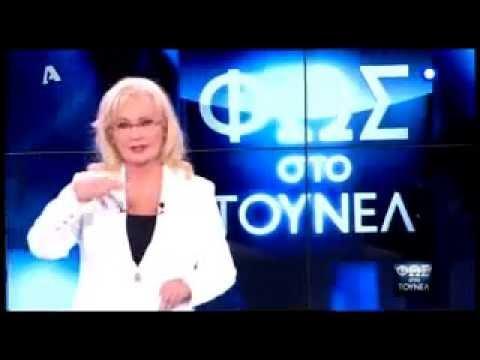 Φως Στο Τουνελ S21E05 02/12/2016 (видео)