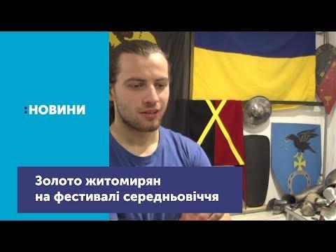Спортсмен Житомирщини здобув 4 золоті медалі на фестивалі середньовічного бою