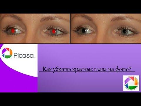 Как убрать красные глаза на в paint