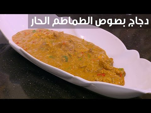 العرب اليوم - طريقة إعداد دجاج بصوص الطماطم الحار