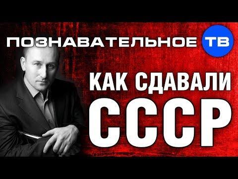 Как сдавали СССР (Познавательное ТВ Николай Стариков) - DomaVideo.Ru