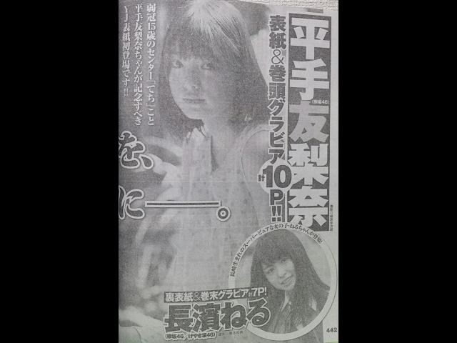 てち(平手友梨奈)欅坂46 3/2発売『週刊ヤングジャンプ』初表紙&巻頭グラビア