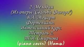 """Мелодия (�з оперы """"Свадьба Фигаро"""") (Фортепиано. �нтенсивный курс. Тетрадь 2, Смирнова Т.�.)"""