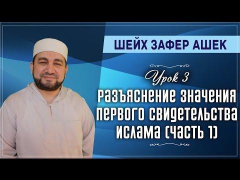 Значения первого свидетельства Ислама (часть 1)
