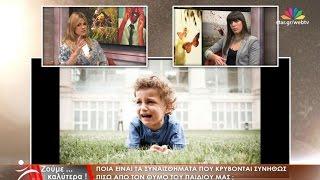 ΖΟΥΜΕ ΚΑΛΥΤΕΡΑ επεισόδιο 26/4/2017