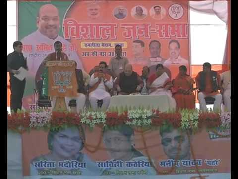 Shri Amit Shah addresses public meeting in Etawah, Uttar Pradesh : 10.02.2017