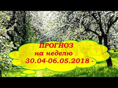 Прогноз на неделю 30 апреля по 6 мая 2018 для всех знаков зодиака. - DomaVideo.Ru