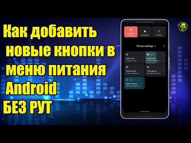 Каким способом добавить новые кнопочки в меню питания Android БЕЗ РУТ
