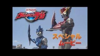 Video [New Show] Ultraman R/B - Special Trailer (English Subs) MP3, 3GP, MP4, WEBM, AVI, FLV November 2018