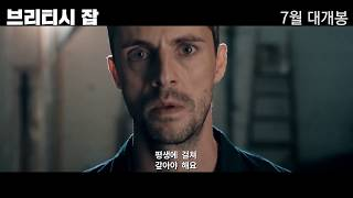 Nonton [감자의 3류 비평] 브리티시 잡 (The Hatton Garden Job, 2017) 메인 예고편 Film Subtitle Indonesia Streaming Movie Download