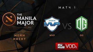 MVP Phoenix vs OG, game 1