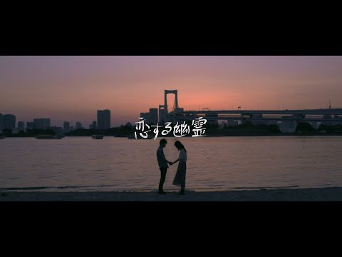 , title : '【MV】SUKISHA / 恋する幽霊 (The Ghost in Love)'