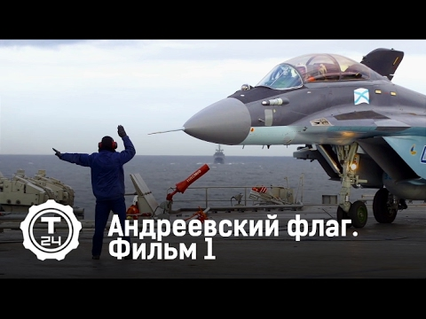 Адмирал Кузнецов. Андреевский флаг. Фильм 1 - DomaVideo.Ru