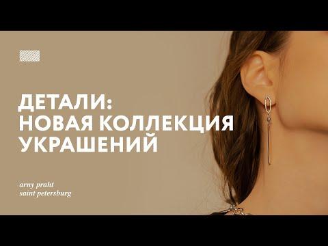 Женственность в каждой детали. Стильные украшения ARNY PRAHT #Shorts видео