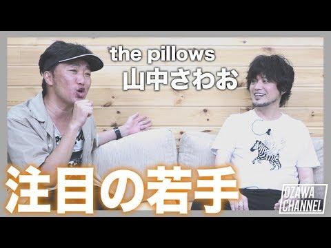 , title : 'GUEST 祝!30周年【the pillows 山中さわお】この若手がすごい!2019【前篇】'