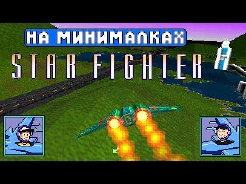 Star Fighter (3DO) - На минималках #26