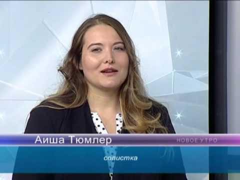 Я. Селюкова  и А. Тюмлер о проекте БАХАКАДЕМИЯ в Новом утре на ТВК