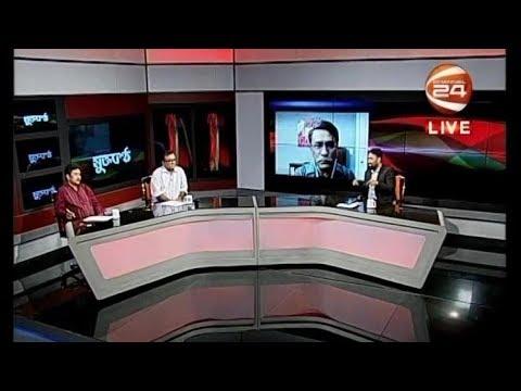মুক্তকন্ঠ | 20 September 2019