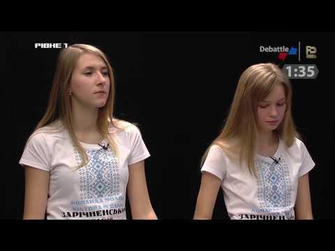 """Смарт-шоу """"Debattle""""! Зарічне vs Дубровиця [ВІДЕО]"""