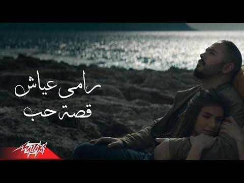 """شاهد أغنية رامي عياش الجديدة """"قصة حب"""""""