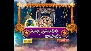 Muthyapu Pandiri Vahana Seva Performed at Tirumala | on Brahmotsavam Eve
