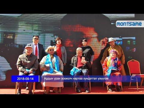 Ардын уран зохиолч нартаа хүндэтгэл үзүүлэв