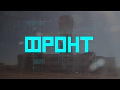 ФРОНТ #30