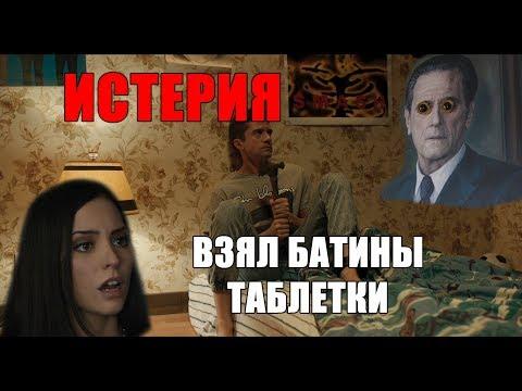 Истерия: Как выжить одному в большом доме Обзор фильма (Delirium 2018)