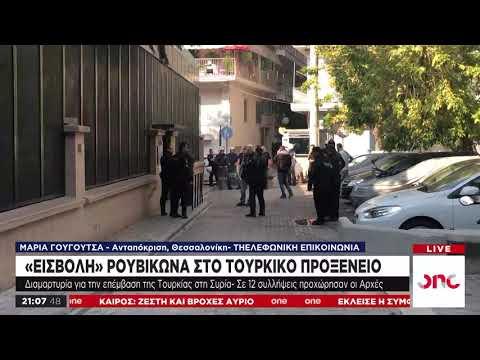 Video - Θεσσαλονίκη: Στον εισαγγελέα οι 12 συλληφθέντες για τη διαμαρτυρία στο τουρκικό προξενείο