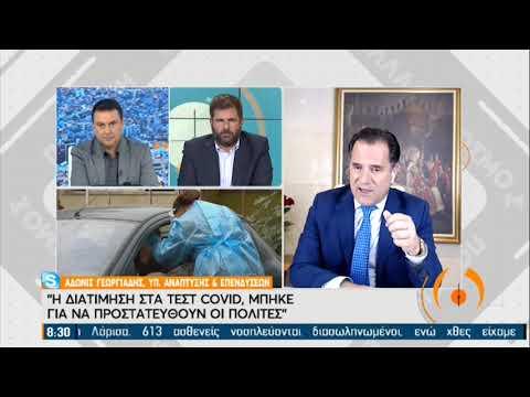 Α.Γεωργιάδης   Ο Υπουργός Ανάπτυξης και Επενδύσεων στην ΕΡΤ   03/12/2020   ΕΡΤ