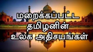 Video தமிழனின் மறைக்கப்பட்ட உலக அதிசயங்கள் | Tamilar History 02 | Bioscope MP3, 3GP, MP4, WEBM, AVI, FLV September 2018