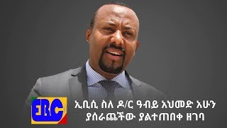 EBC Special Report March 28, 2018 | on Dr Abiy Ahmed
