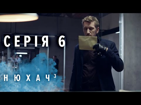 НЮХАЧ. СЕЗОН 3. СЕРИЯ 6. Детектив. The Sniffer. Season 3. Episode 6