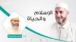 الإسلام والحياة   20 - 06- 2020