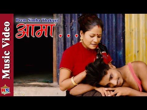 (Aama | New Song 2018 | By Prem Simha Thakuri | Ft. Amrit Bajureli/Purnima B.C - Duration: 12 minutes.)