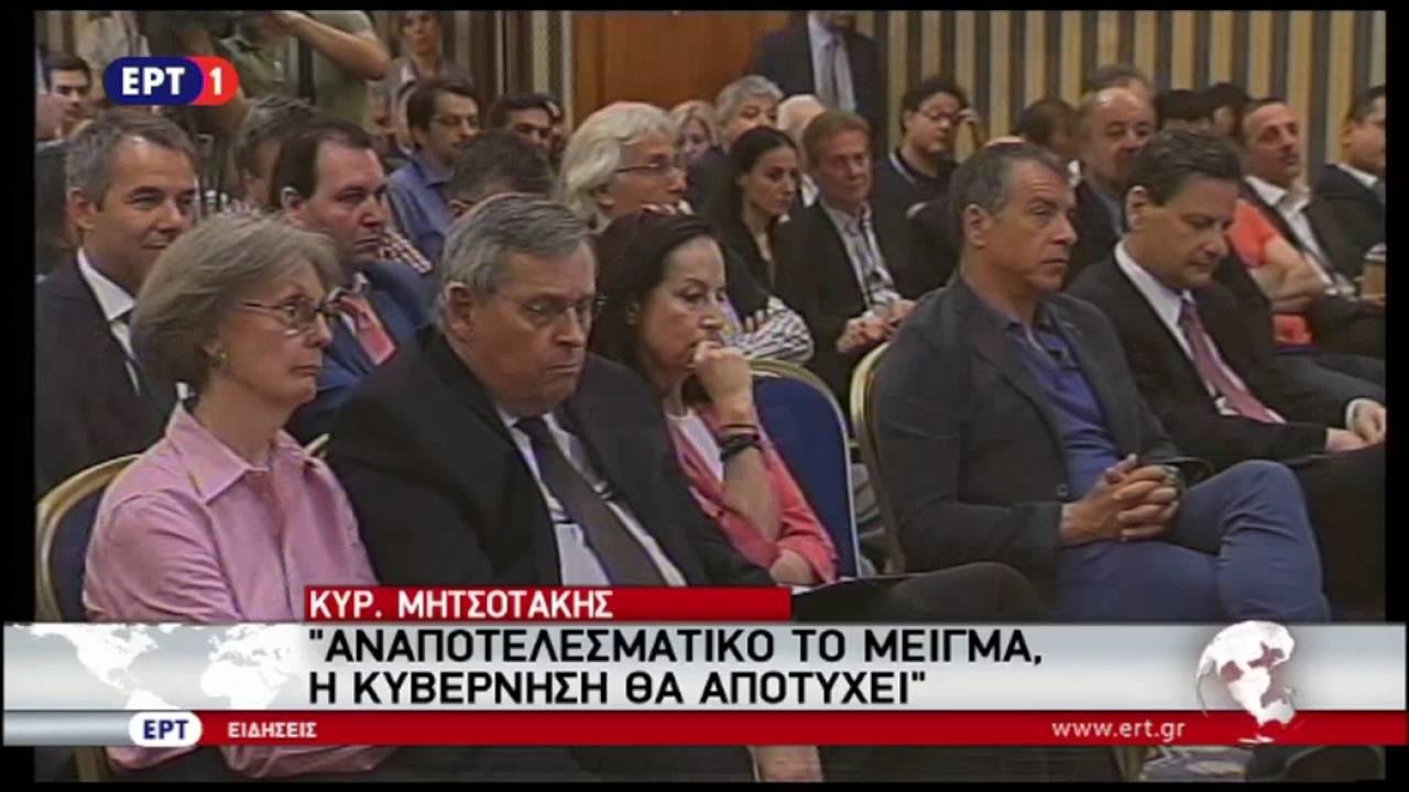 Κυρ. Μητσοτάκης: Η κυβέρνηση δεν είναι μέρος του προβλήματος, αλλά το ίδιο το πρόβλημα