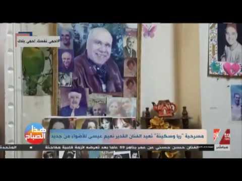 فيديو- نعيم عيسى يستعيد ذكرياته في المسرح