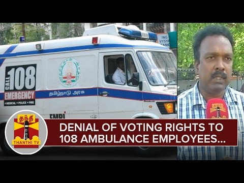 Denial-of-Voting-Rights-to-108-Ambulance-Employees-for-the-Past-8-Years-24-02-2016