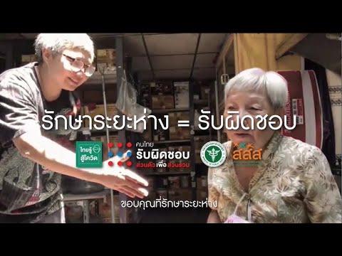 รักษาระยะห่าง = รับผิดชอบ (อาม่า) หลานรักที่อาม่าอยากให้ไปห่าง ๆ ในช่วงโควิด-19  #คนไทยรับผิดชอบส่วนตัวเพื่อส่วนรวม #ไทยรู้สู้โควิด #สสส