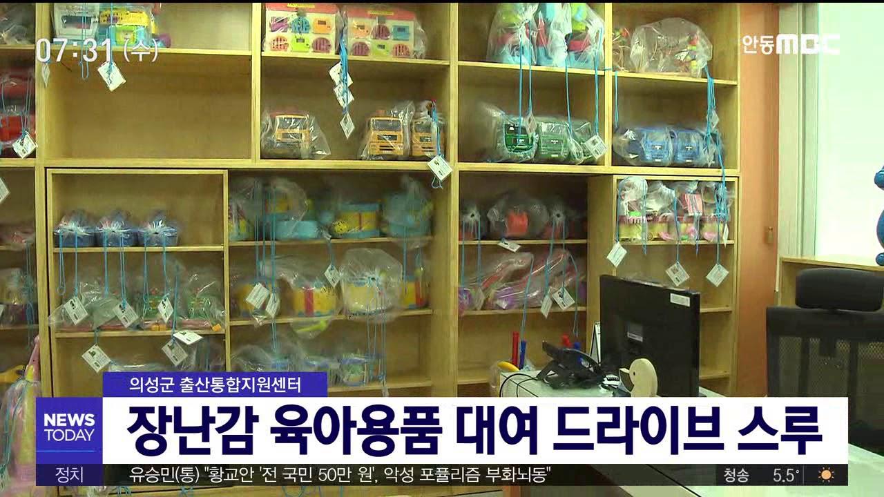 의성군, 장난감 육아용품 대여 드라이브-스루