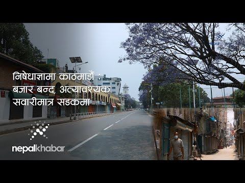 निषेधाज्ञामा काठमाडौं : बजार बन्द, अत्यावश्यक सवारीमात्र सडकमा